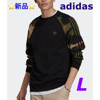 adidas - ⭐️新品⭐️adidas カモ ストライプス クルーネックスウェット 裏毛  L