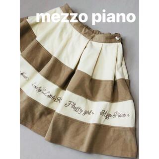 mezzo piano - メゾピアノ mezzo piano 秋冬 スカート 美品 160