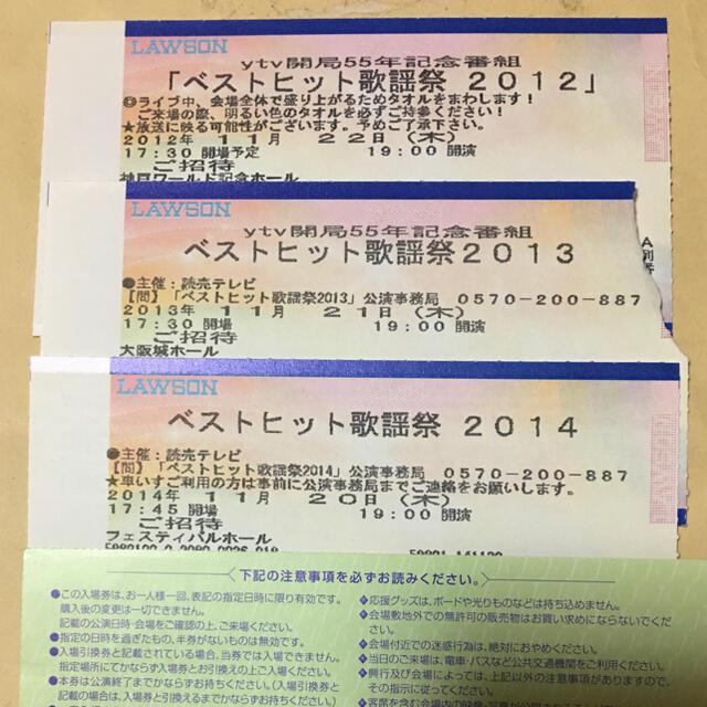 ベストヒット歌謡祭 チケット 半券 ジャニーズ Kis-My-Ft2 キスマイ エンタメ/ホビーのタレントグッズ(アイドルグッズ)の商品写真