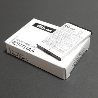 au - 2個セット au純正電池パック 62PTUAA バッテリー W62PT確認済良品