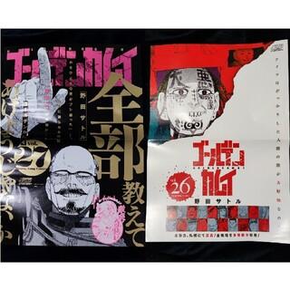 ゴールデンカムイ 26巻 27巻 ポスター