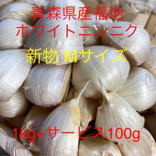 新物 青森県産福地ホワイトニンニク Mサイズ1kg+サービス100g