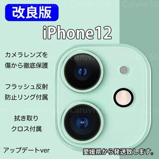 iPhone12 クリアガラス カメラ レンズ 保護 カバー 耐衝撃