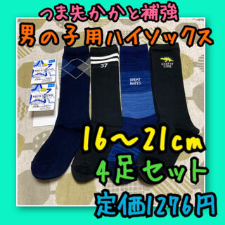 《新品・未使用》男の子用 つま先かかと補強靴下  16〜21cm 4足セット A
