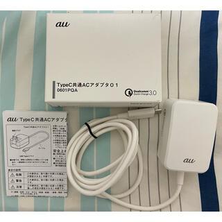au - 【純正】au TypeC共通ACアダプタ01 0601PQA 美品