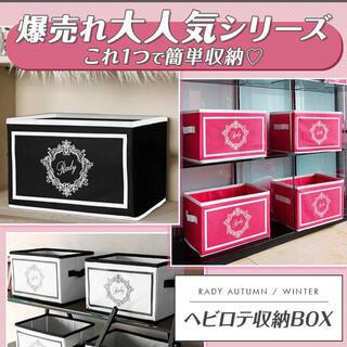 Rady - Rady 収納BOX