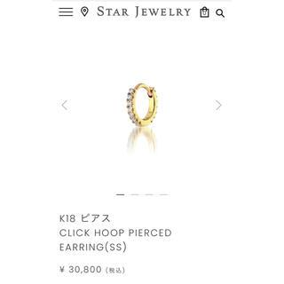 STAR JEWELRY - 【新品未使用】スタージュエリー K18 フープピアス
