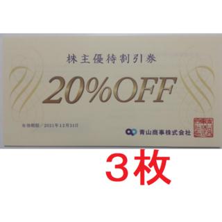 アオヤマ(青山)の青山商事 株主優待券 20%OFF 3枚 2021年12月期限 -h(ショッピング)