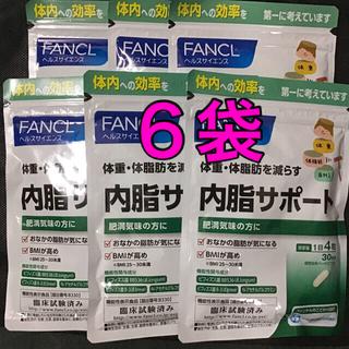 FANCL - ファンケル 内脂サポート 120粒×6袋 ♡ポイント消化にいかがですか?