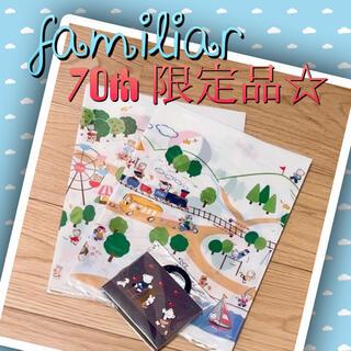 ファミリア(familiar)の【新品未使用】familiar 70周年限定 クリアファイル&メモ帳 ☆完売品☆(その他)
