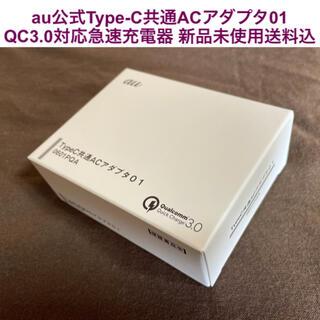 エーユー(au)の【新品/送料込】au純正Type-C共通ACアダプタ01急速充電器QC3.0対応(バッテリー/充電器)