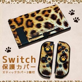 Nintendo Switch - 【送料無料】スイッチ Switch 保護 カバー かわいい ヒョウ柄 アニマル