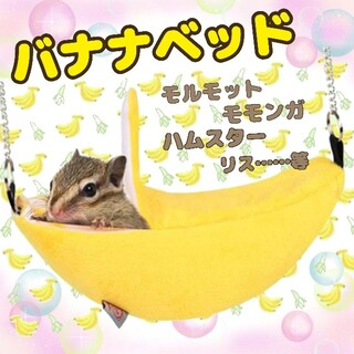 バナナハンモック 小動物 ハンモック ハンモック ハムスター バナナベッド(小動物)