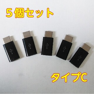 5個セット 変換アダプター タイプC