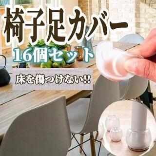 椅子足カバー  保護キャップ  床保護  透明カバー イス脚 床を傷付けない(ダイニングチェア)
