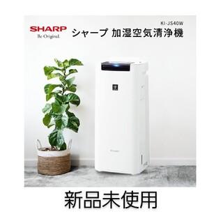 SHARP KI-JS40-W 新品未開封