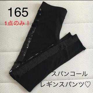 エイチアンドエム(H&M)の新品▪️H&M スパンコールリバーシブルラインパンツ♡165 黒(スキニーパンツ)