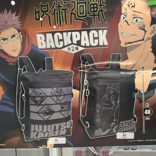 TAITO - 呪術廻戦 BACK PACK   A・B2個セット