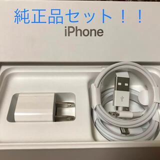Apple - iPhone充電器 ライトニングケーブル 2本 1m 純正品アダプタセット