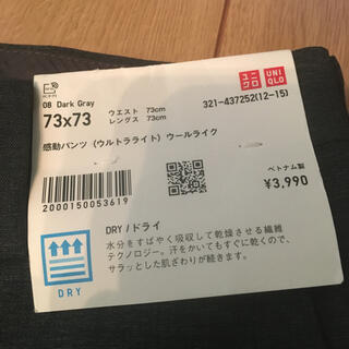 UNIQLO - ユニクロ 感動パンツ グレー