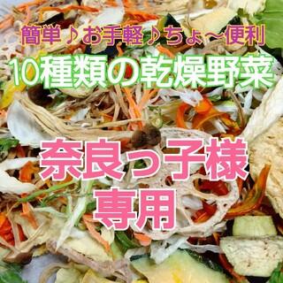 新鮮野菜 10種類の乾燥野菜おまかせMIX 50g×2袋 簡単お手軽超便利(野菜)