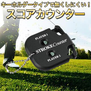 ゴルフ スコアカウンター ブラック 2人用 キーホルダー コンパクト 軽量 小型