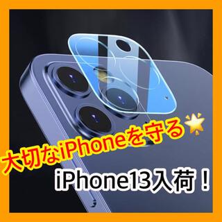 iPhone13シリーズ対応⭐️全面カメラカバー 透明ガラスフィルム レンズ保護(保護フィルム)