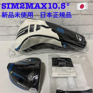 TaylorMade - テーラーメイド SIM2MAX ドライバー 10.5度 ヘッド 日本正規品