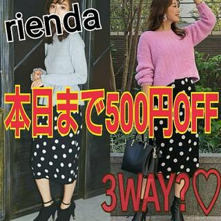 rienda - 【新品】rienda Dot JQ Knit J/Wタイトミディスカート GRL