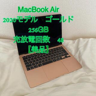 Mac (Apple) - MacBook Air 13インチ 2020モデル 本体