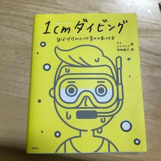 タカラジマシャ(宝島社)の1cmダイビング 自分だけの小さな幸せの見つけ方(文学/小説)