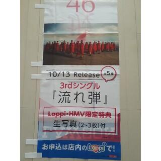 櫻坂46 のぼり 新品未使用