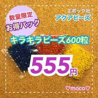 エポック(EPOCH)の SALE【アクアビーズ◇キラキラ200個入×3袋】新品未開封(知育玩具)