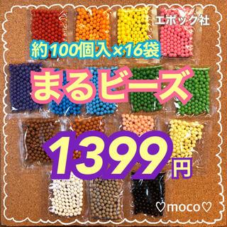 エポック(EPOCH)の【 ●まるビーズ 16色 】アクアビーズ約100個×16袋(知育玩具)
