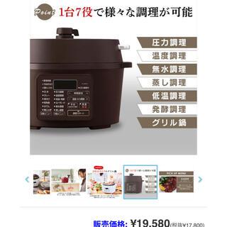 アイリスオーヤマ - アイリスオーヤマ 電気圧力鍋 4.0ℓ