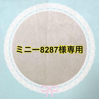 ミニー8287様専用(外出用品)