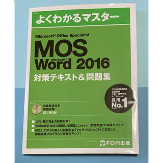 モス(MOS)のMOS WORD 2016(資格/検定)