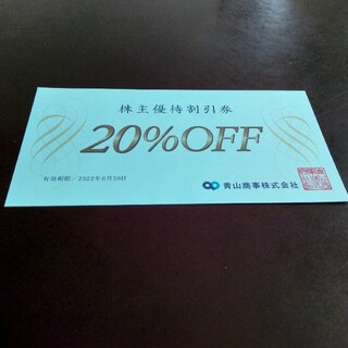 アオヤマ(青山)の青山商事の株主優待券 20%割引券 1枚(ショッピング)