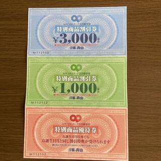 アオヤマ(青山)の洋服の青山 特別商品割引券(ショッピング)