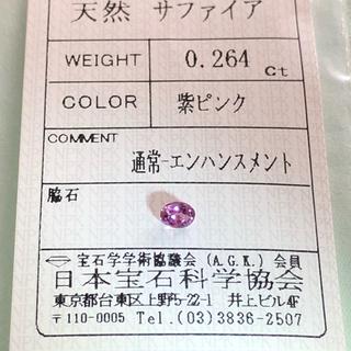 天然 紫ピンクサファイア 0.264ct(その他)