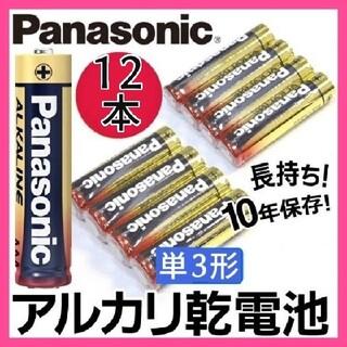 パナソニック(Panasonic)のa★金パナ パナソニック 単3電池 12本 アルカリ乾電池  長期保存2031年(その他)