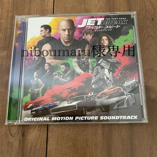 ワイルドスピード ジェットブレイク サウンドトラック CD(映画音楽)