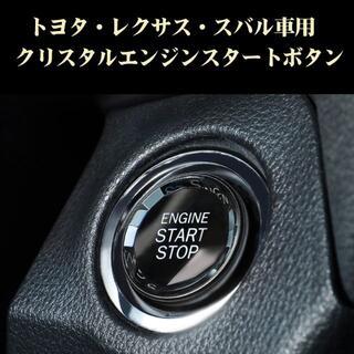 トヨタ スバル 各車 レクサス NX RX等 クリスタルエンジンスタートボタン