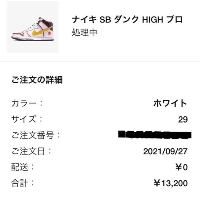 NIKE(ナイキ)の送料込 29 Gundam Unicorn × Nike SB Dunk Hi メンズの靴/シューズ(スニーカー)の商品写真