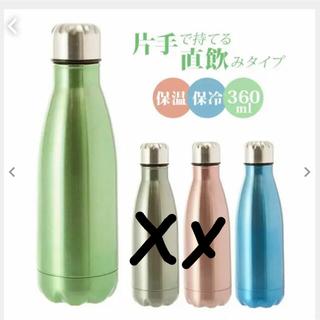 【送料無料】スプラッシュ ステンレスボトル グリーン 360ml 水筒(水筒)