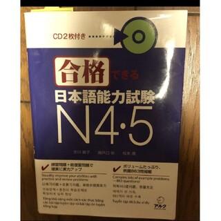 JLPT 合格できる日本語能力試験N4・5