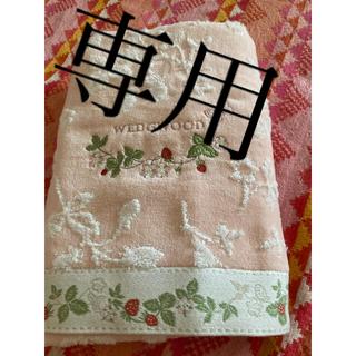 ウェッジウッド(WEDGWOOD)のウェッジウッド バスタオル ベリー刺繍p(タオル/バス用品)