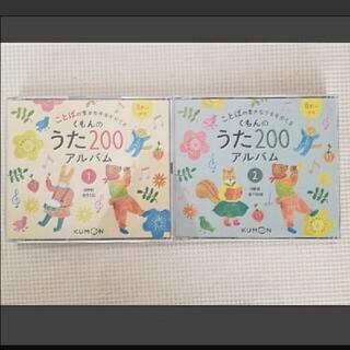 くもんのうた200 ①&②
