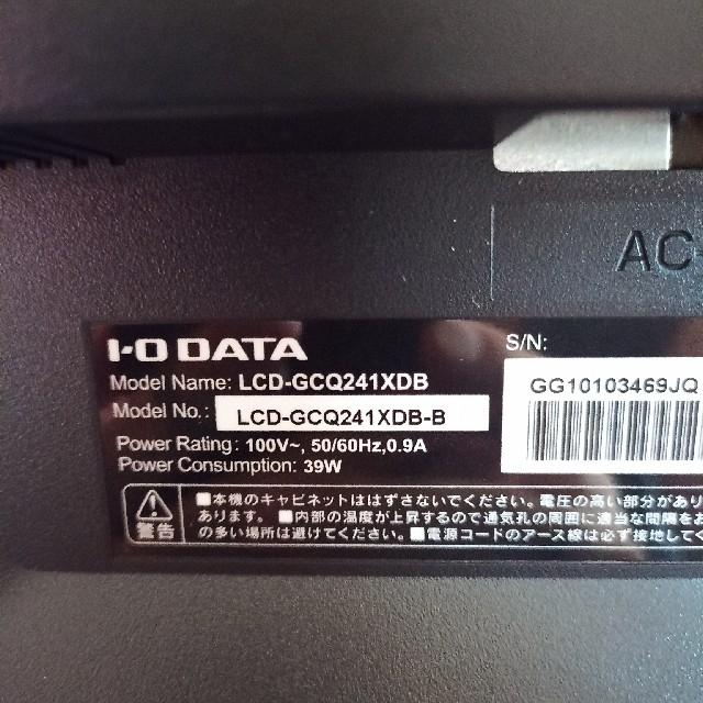 IODATA(アイオーデータ)の【値下げ中】IO DATA 23.8 WQHDモニターディスプレイ スマホ/家電/カメラのPC/タブレット(ディスプレイ)の商品写真