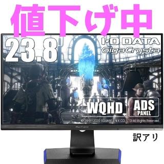 IODATA - 【値下げ中】IO DATA 23.8 WQHDモニターディスプレイ